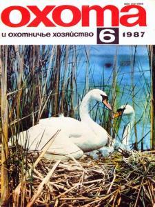 Охота и охотничье хозяйство 1987 №06