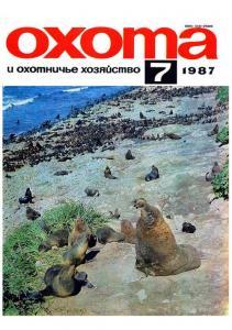 Охота и охотничье хозяйство 1987 №07
