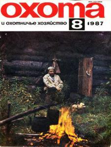 Охота и охотничье хозяйство 1987 №08