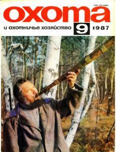 Охота и охотничье хозяйство 1987 №09