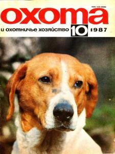 Охота и охотничье хозяйство 1987 №10
