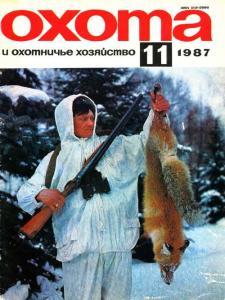 Охота и охотничье хозяйство 1987 №11