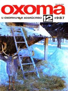 Охота и охотничье хозяйство 1987 №12
