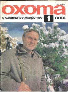 Охота и охотничье хозяйство 1988 №01