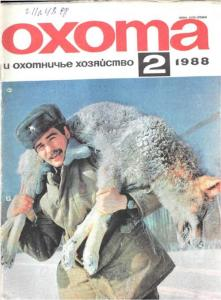Охота и охотничье хозяйство 1988 №02