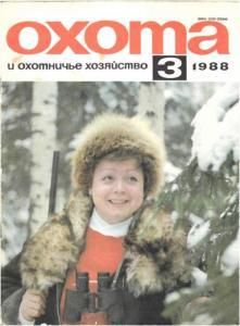 Охота и охотничье хозяйство 1988 №03