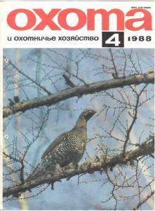 Охота и охотничье хозяйство 1988 №04