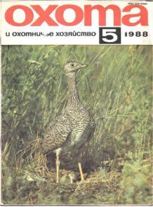 Охота и охотничье хозяйство 1988 №05