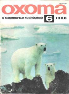 Охота и охотничье хозяйство 1988 №06