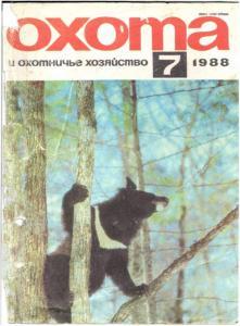 Охота и охотничье хозяйство 1988 №07
