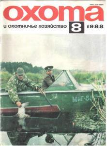 Охота и охотничье хозяйство 1988 №08