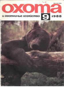 Охота и охотничье хозяйство 1988 №09