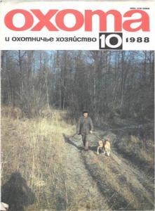 Охота и охотничье хозяйство 1988 №10