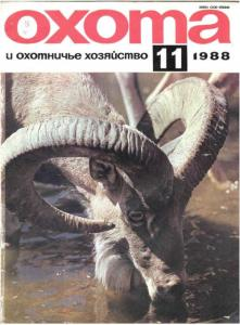 Охота и охотничье хозяйство 1988 №11