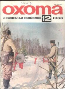 Охота и охотничье хозяйство 1988 №12