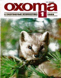 Охота и охотничье хозяйство 1989 №01