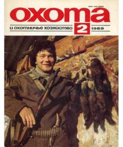 Охота и охотничье хозяйство 1989 №02