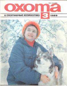 Охота и охотничье хозяйство 1989 №03