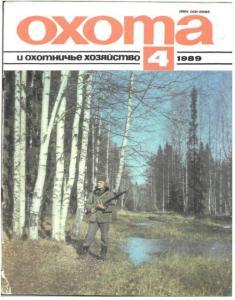 Охота и охотничье хозяйство 1989 №04