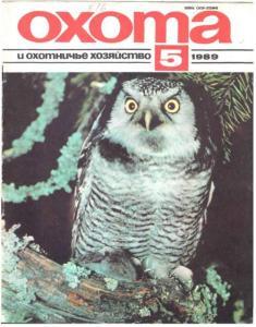 Охота и охотничье хозяйство 1989 №05