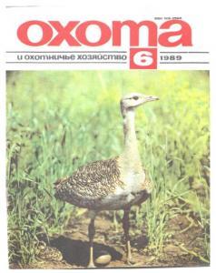 Охота и охотничье хозяйство 1989 №06