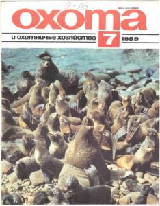 Охота и охотничье хозяйство 1989 №07