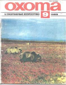Охота и охотничье хозяйство 1989 №09