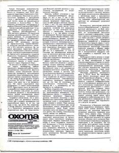 Охота и охотничье хозяйство 1989 №10