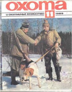 Охота и охотничье хозяйство 1989 №11