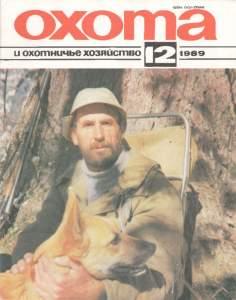 Охота и охотничье хозяйство 1989 №12