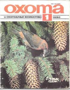 Охота и охотничье хозяйство 1990 №01