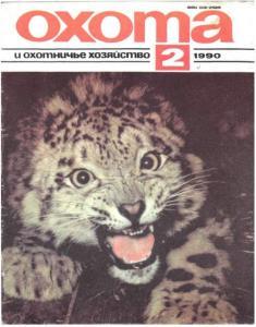 Охота и охотничье хозяйство 1990 №02