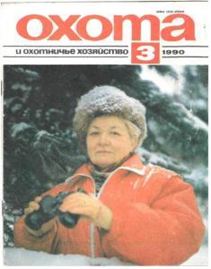 Охота и охотничье хозяйство 1990 №03