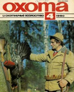 Охота и охотничье хозяйство 1990 №04