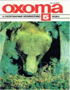 Охота и охотничье хозяйство 1990 №05