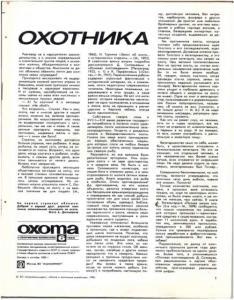 Охота и охотничье хозяйство 1990 №06