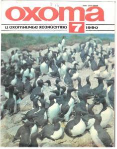 Охота и охотничье хозяйство 1990 №07