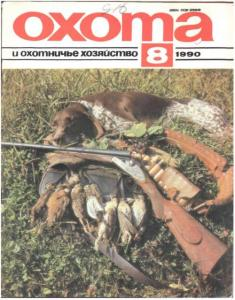 Охота и охотничье хозяйство 1989 №08