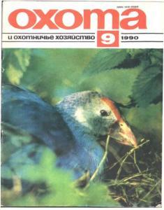Охота и охотничье хозяйство 1990 №09