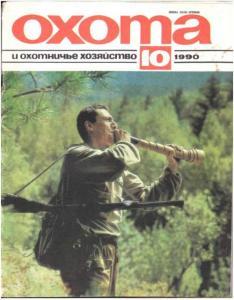 Охота и охотничье хозяйство 1990 №10