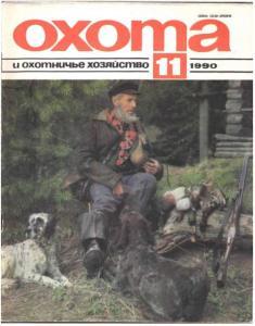 Охота и охотничье хозяйство 1990 №11