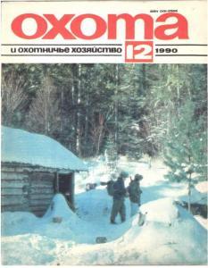 Охота и охотничье хозяйство 1990 №12