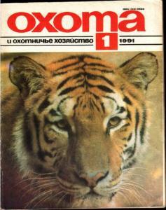 Охота и охотничье хозяйство 1991 №01