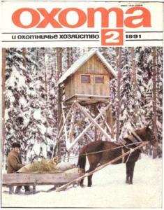 Охота и охотничье хозяйство 1991 №02