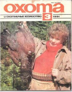 Охота и охотничье хозяйство 1991 №03