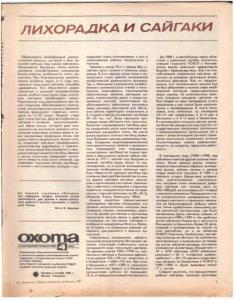 Охота и охотничье хозяйство 1991 №04