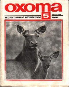 Охота и охотничье хозяйство 1991 №05