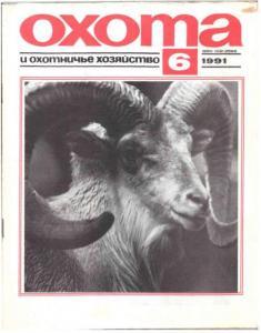 Охота и охотничье хозяйство 1991 №06