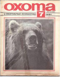 Охота и охотничье хозяйство 1991 №07