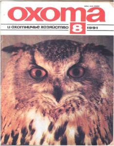 Охота и охотничье хозяйство 1991 №08